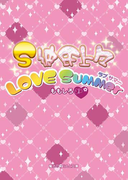 S彼氏上々 LOVE Summer(魔法のiらんど文庫)