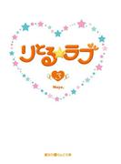 りとる☆ラブ(3)(魔法のiらんど文庫)