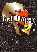 GOLD WOLF2(魔法のiらんど文庫)