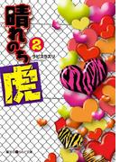 晴れのち虎(2)(魔法のiらんど文庫)