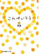 こんぺいとう[下](魔法のiらんど文庫)