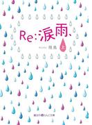 Re:涙雨、[上](魔法のiらんど文庫)