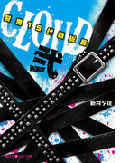 CLOUD―裂鬼15代目総長―弐(魔法のiらんど文庫)
