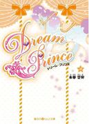Dream Prince(3)(魔法のiらんど文庫)