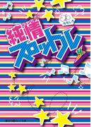純情スロットル(4)(魔法のiらんど文庫)