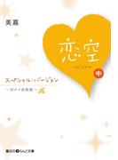 恋空 ~切ナイ恋物語~ スペシャル・バージョン [中](魔法のiらんど文庫)
