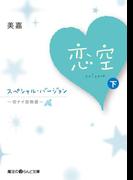 恋空 ~切ナイ恋物語~ スペシャル・バージョン [下](魔法のiらんど文庫)