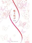 蝶々結び(魔法のiらんど)