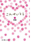 こんぺいとう[上](魔法のiらんど文庫)
