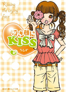 泣き顔にKISS(2)(魔法のiらんど文庫)