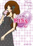 泣き顔にKISS(3)(魔法のiらんど文庫)