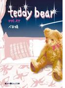 teddy bear(魔法のiらんど文庫)