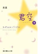 君空 スペシャル・バージョン[下](魔法のiらんど文庫)
