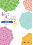 甘くて苦い雨-初恋-(1)(魔法のiらんど文庫)