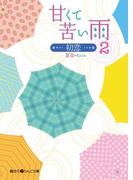 甘くて苦い雨-初恋-(2)(魔法のiらんど文庫)