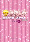 S彼氏上々 LOVE Song(魔法のiらんど文庫)