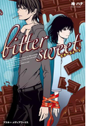 bitter sweet(魔法のiらんど)