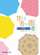 甘くて苦い雨-初恋-(3)(魔法のiらんど文庫)