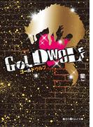 GOLD WOLF(魔法のiらんど文庫)