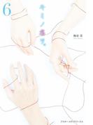 キミノ名ヲ。(6)(魔法のiらんど)