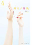 キミノ名ヲ。(4)(魔法のiらんど)