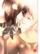 バニラ A sweet partner(集英社スーパーダッシュ文庫)