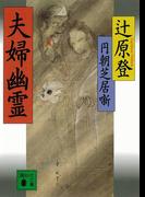 円朝芝居噺 夫婦幽霊(講談社文庫)