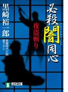 必殺闇同心 夜盗斬り(祥伝社文庫)