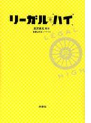 リーガル・ハイ(フジテレビBOOKS)
