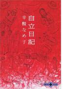 自立日記(文春文庫)
