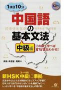 中国語の基本文法 この順で学べばすらすらわかる! 1項目10分 中級編
