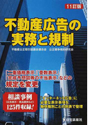 不動産広告の実務と規制 11訂版