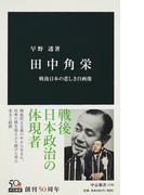田中角栄 戦後日本の悲しき自画像