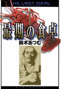 最期の食卓(マンサンコミックス)