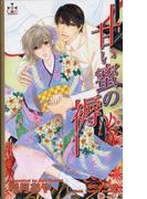 『甘い蜜の褥』番外編・おしおきは甘い蜜(Cross novels)