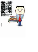 田舎弱小パチンコ店長奮闘記(1)(ガイドワークスコミックス)
