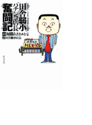 田舎弱小パチンコ店長奮闘記(16)(ガイドワークスコミックス)