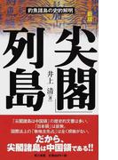 「尖閣」列島 釣魚諸島の史的解明 新版