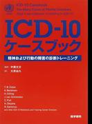 ICD−10ケースブック 精神および行動の障害の診断トレーニング