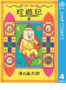 珍遊記~太郎とゆかいな仲間たち~新装版 4(ジャンプコミックスDIGITAL)