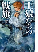 氷と炎の歌2 王狼たちの戦旗〔改訂新版〕(下)(ハヤカワSF・ミステリebookセレクション)
