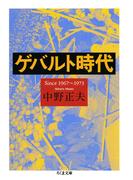 ゲバルト時代 ――Since 1967~1973(ちくま文庫)