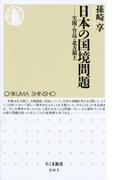 日本の国境問題 ──尖閣・竹島・北方領土(ちくま新書)