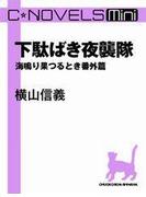 C★NOVELS Mini - 下駄ばき夜襲隊 - 海鳴り果つるとき番外篇(C★NOVELS Mini)
