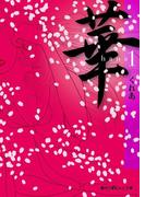 華(1)(魔法のiらんど文庫)