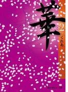 華(2)(魔法のiらんど文庫)