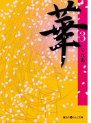華(3)(魔法のiらんど文庫)