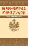 【期間限定50%OFF】成功を引き寄せる名経営者の言葉(角川書店単行本)