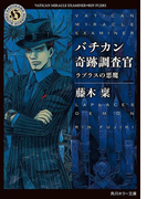 バチカン奇跡調査官 ラプラスの悪魔(角川ホラー文庫)