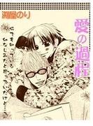 愛の過程(1)(drap mobile comic)